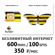Билайн безлимитный интернет 600 мин/100 смс 350 руб/мес
