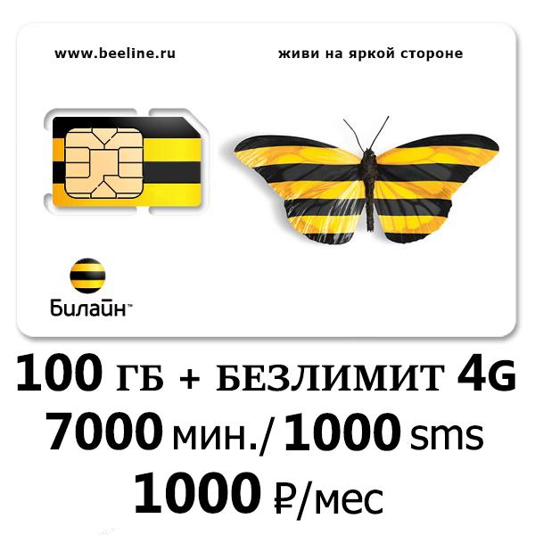 Билайн 100 ГБ и безлимит в 4G 7000 мин/1000 смс за 1000 руб/мес