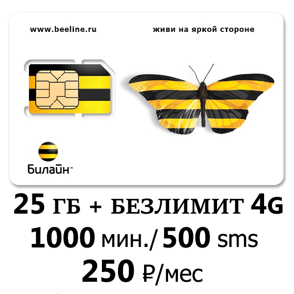 Билайн 25 ГБ и безлимит в 4G 1000 мин/500 смс за 250 руб/мес
