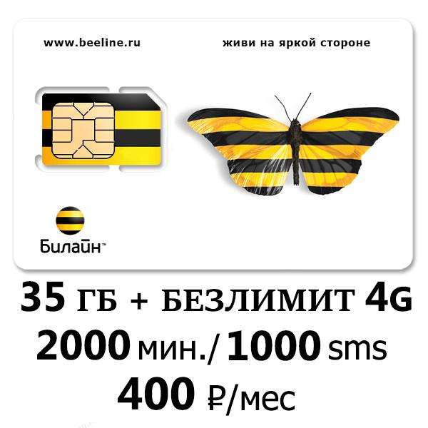 Билайн 35 ГБ и безлимит в 4G 2000 мин/1000 смс за 400 руб/мес