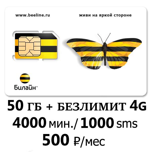 Билайн 50 ГБ и безлимит в 4G 4000 мин/1000 смс за 500 руб/мес