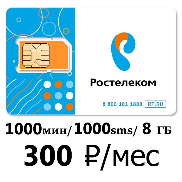Ростелеком 1000 мин/1000 смс/8 ГБ - 300 руб/мес