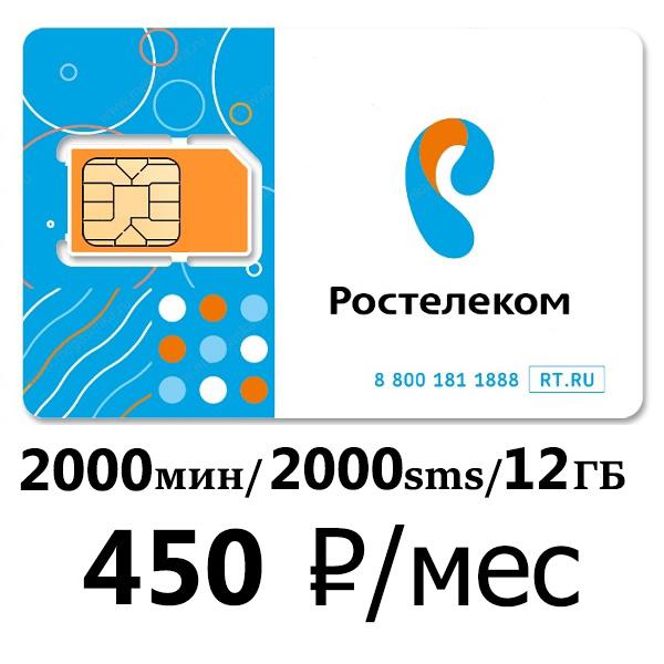 Ростелеком 2000 мин/2000 смс/12 ГБ - 450 руб/мес
