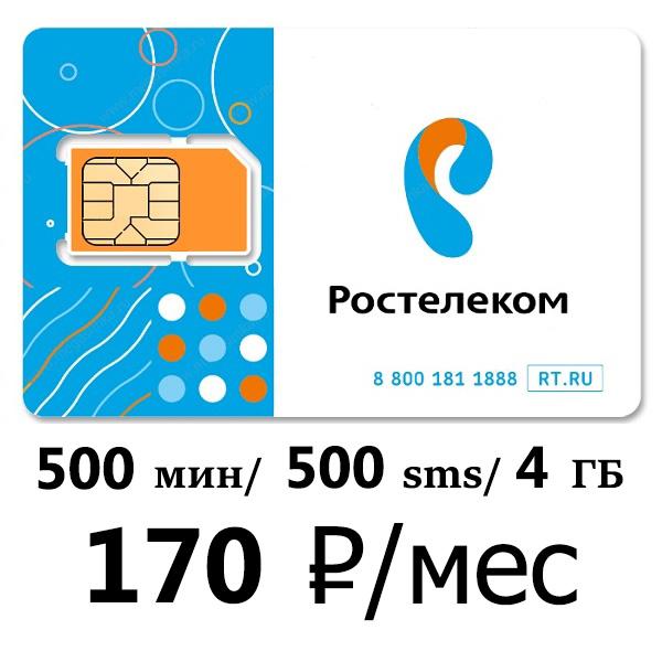 Ростелеком 500 мин/500 смс/4 Гб - 170 руб/мес