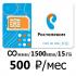 Ростелеком безлимитные минуты/1500 смс/15 ГБ - 500 руб/мес