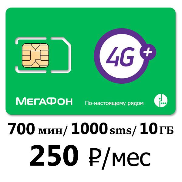 Мегафон 700 мин/ 1000 смс/ 10 ГБ - 250руб/мес