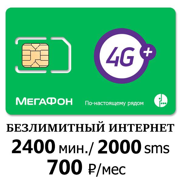 Мегафон безлимитный интернет 2400 мин/2000 смс - 700 руб/мес