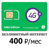 Мегафон безлимитный интернет - 400 руб/мес