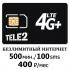 Теле 2 безлимитный интернет 500 мин/100 смс 400 руб/мес