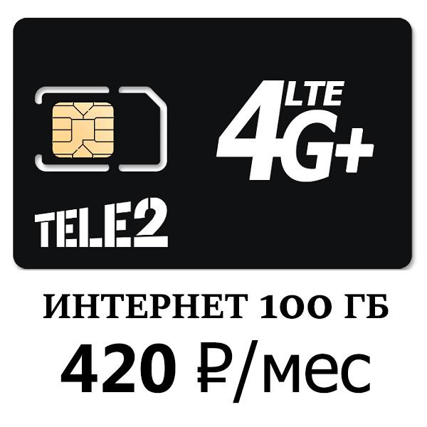 Теле 2 интернет 100 ГБ - 420 руб/мес